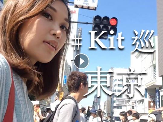Kit Mak-Kit巡東京