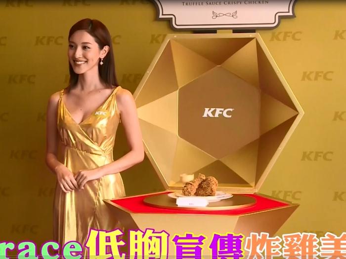 Grace低胸宣傳炸雞美食