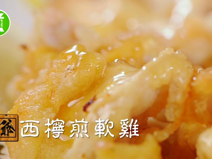 阿爺廚房_西檸煎軟雞