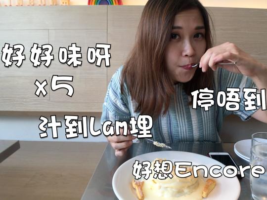 Kit巡東京-帶你食神級Pancake!