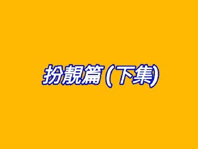 扮靚篇 (下集)