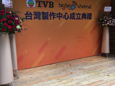 2017-07-27 Tvb 臺灣製作中心成立典禮
