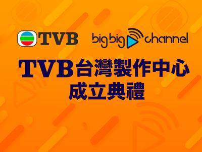 TVB 台灣製作中心成立典禮