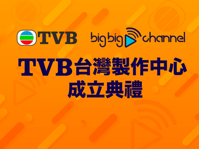 2017-07-27 TVB台灣製作中心成立記者會的直播