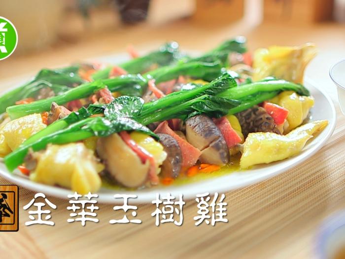 阿爺廚房_金華玉樹雞
