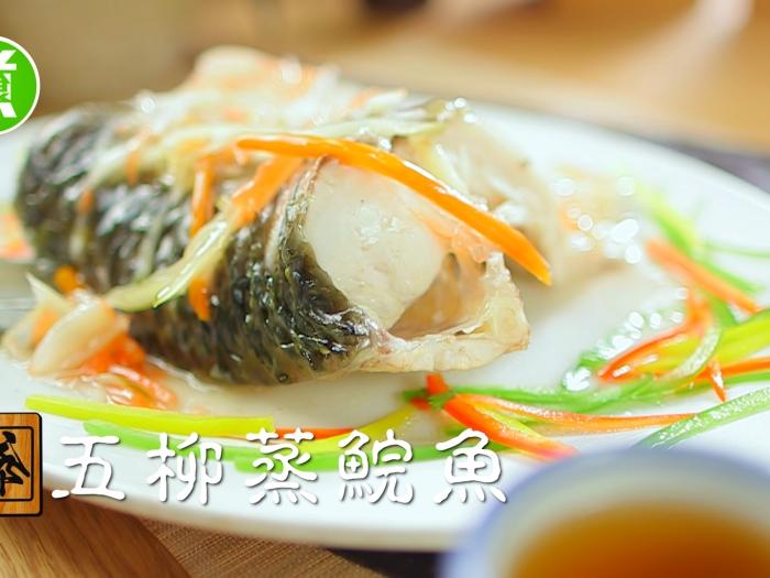 阿爺廚房_五柳蒸鯇魚
