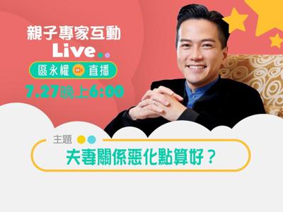 親子專家互動Live (夫妻關係惡化點算好?)