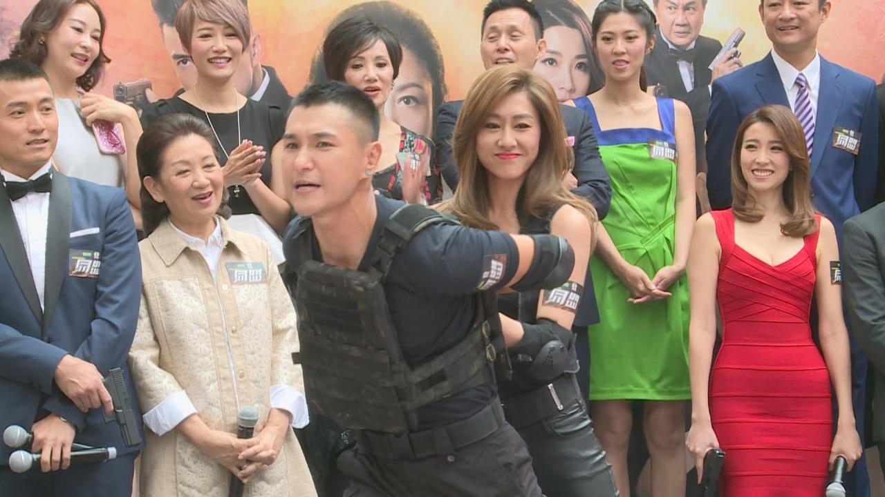眾演員為同盟造勢 陳展鵬胡定欣劇中動作連場