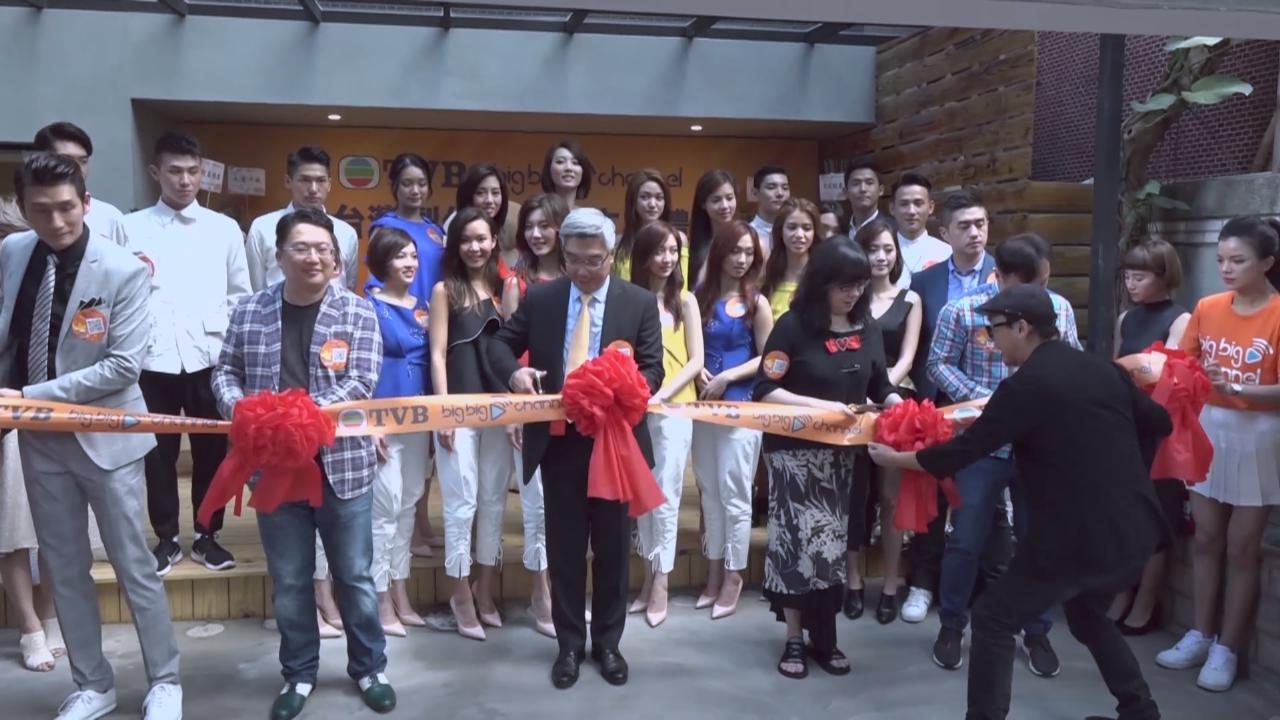 TVB台灣製作中心正式營運 候選佳麗與重量級嘉賓出席