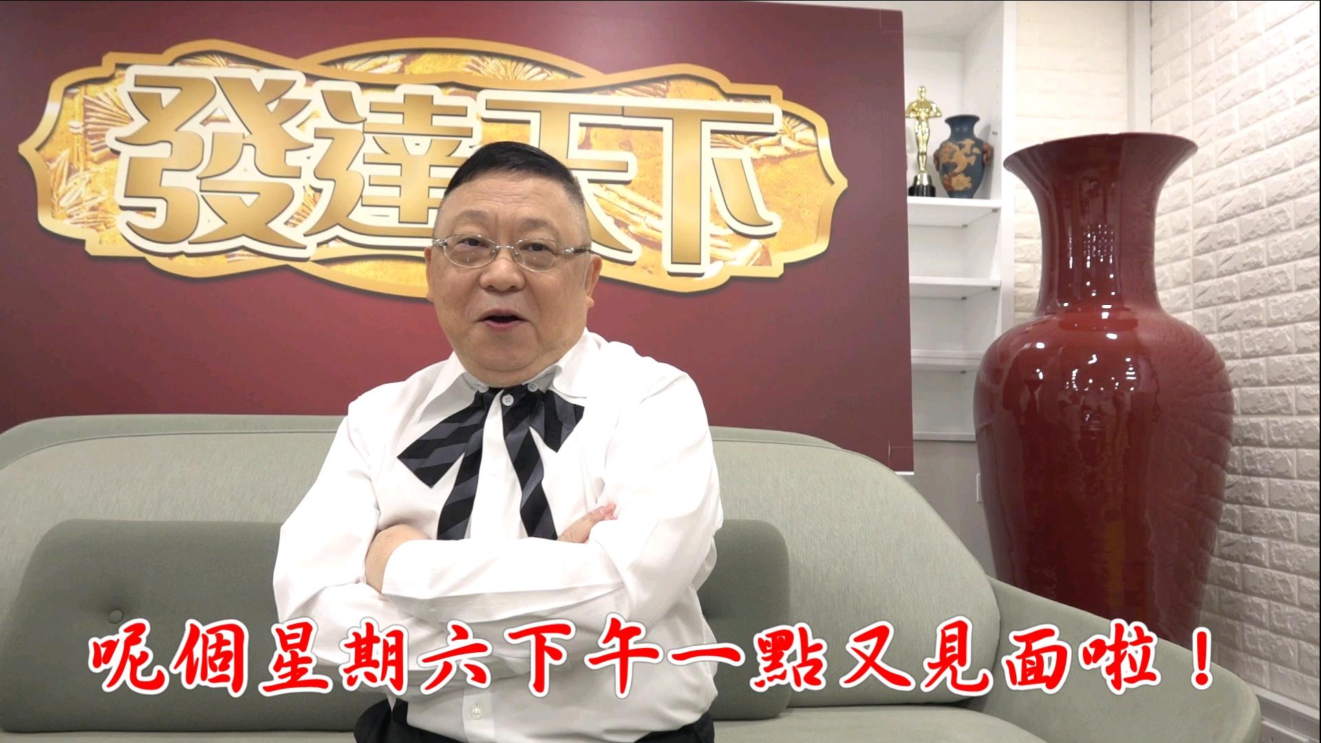 2017-07-28 李居明的預告