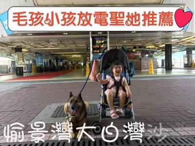 【狗與B】毛孩小孩放電好去處