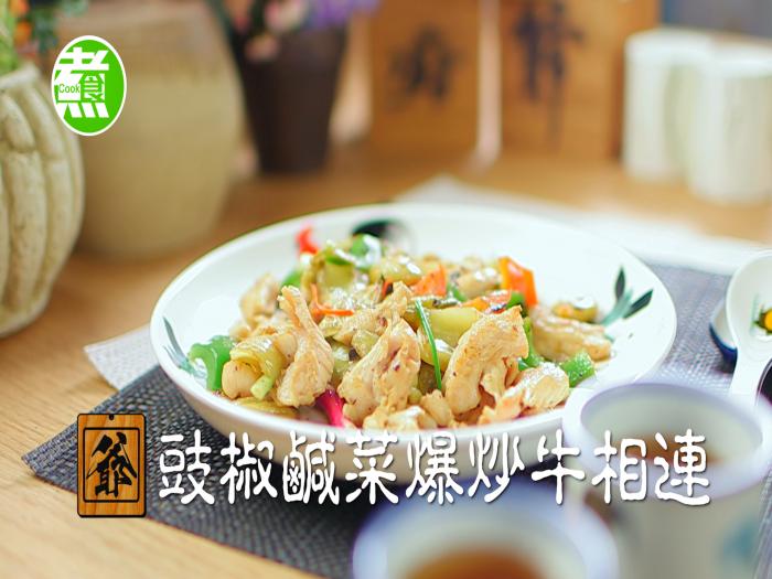 阿爺廚房_豉椒鹹菜爆炒牛相連