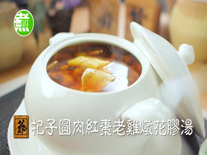 阿爺廚房_杞子圓肉紅棗老雞燉花膠湯