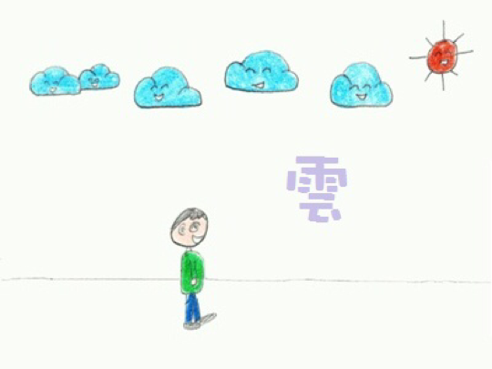 原創新歌《雲》