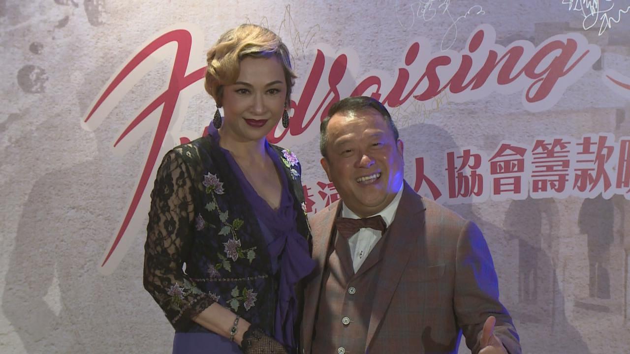 (國語)香港演藝人協會籌款晚宴 眾星踴躍捐出珍藏品拍賣