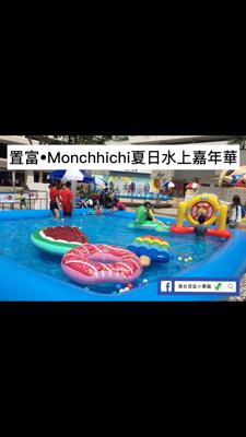 第一城Monchhichi‧夏日水上嘉年華