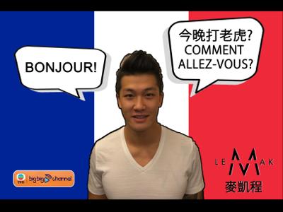 ??麥凱程教法文 - 法國仔 Alex Le Mak