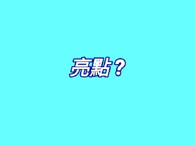 2017-07-31 生日快樂~