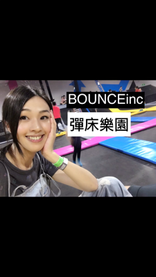 BOUNCEinc 彈跳樂園體驗