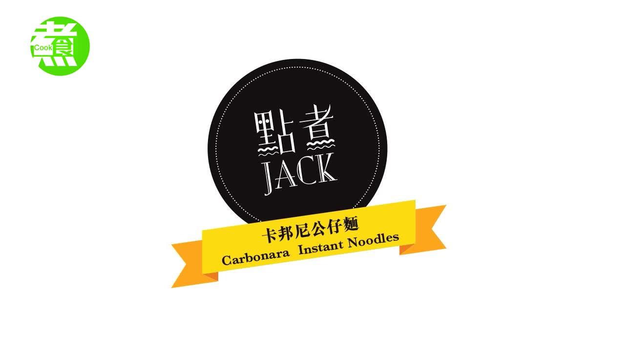 點煮Jack_卡邦尼公仔麵