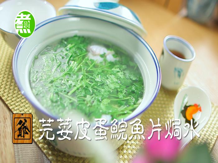 阿爺廚房_芫荽皮蛋鯇魚片焗水