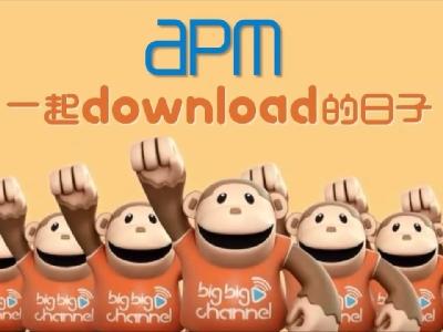 apm一起download的日子