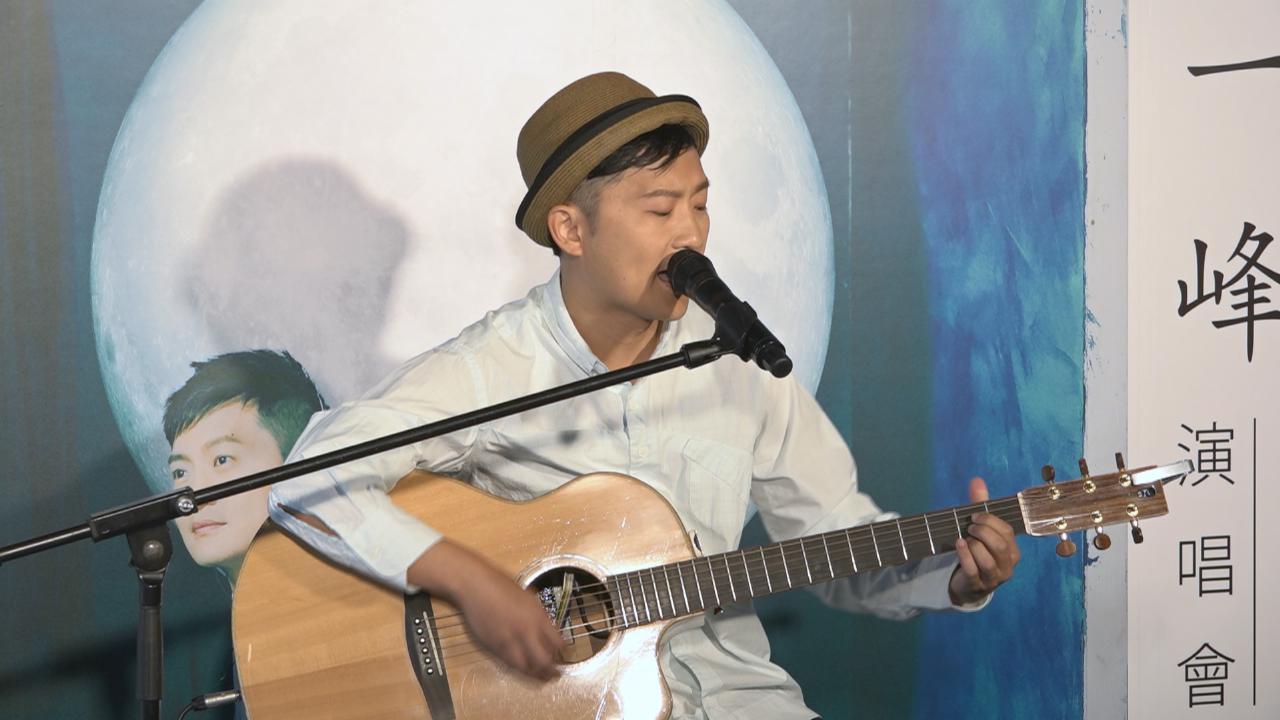 (國語)林一峰將舉行演唱會 再度演繹陳百強歌曲