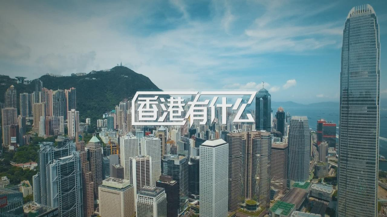 (國語)香港有什麼_荔園茶餐廳