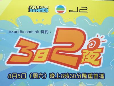 消暑直播《3日2夜》之「暢游夏水禮」