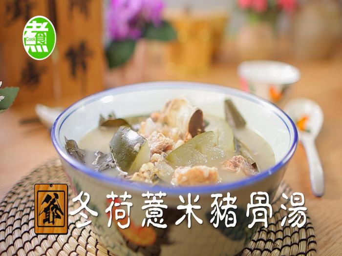 阿爺廚房_冬荷薏米豬骨湯