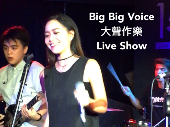 JLAW羅明嘉 | Big Big Voice 大聲作樂 Live Show