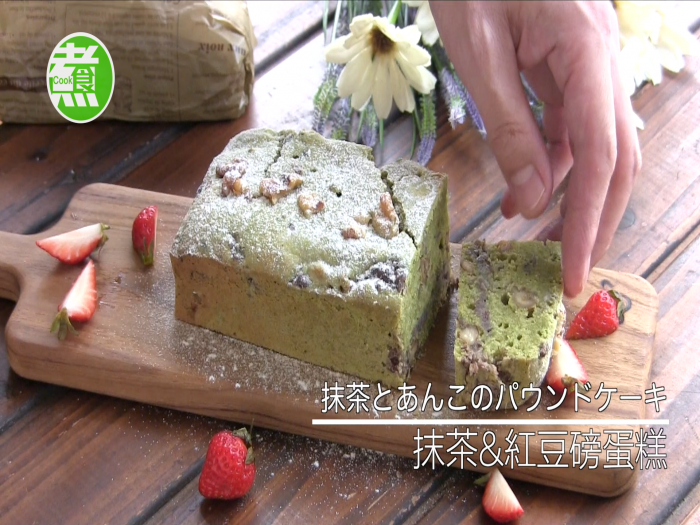 MASA_抹茶&紅豆磅蛋糕