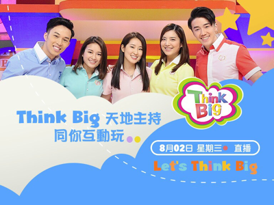 Think big 天地主持同你互動玩之心理Inside Out!