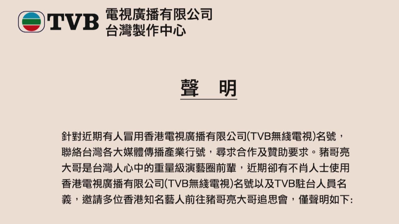 TVB台灣製作中心名義遭盜用 嚴正聲明將保留追究權利