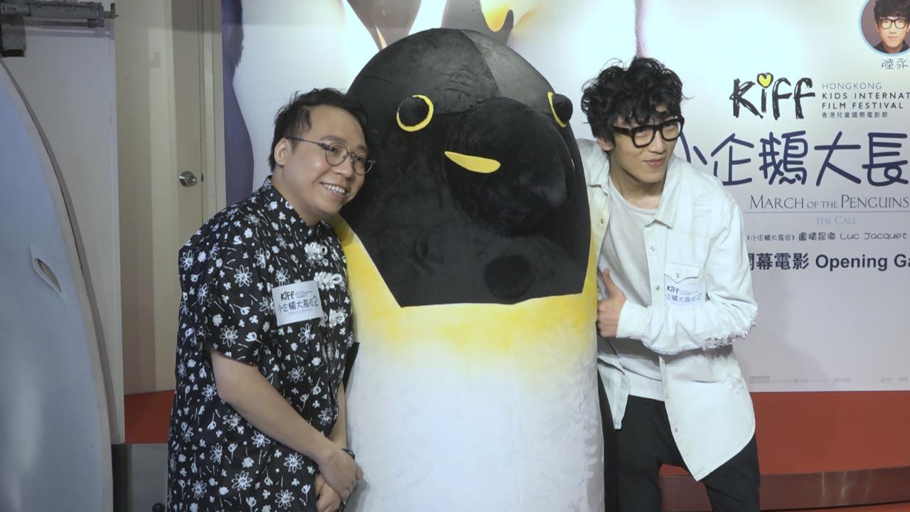 農夫出席紀錄片首映禮 笑談為企鵝配音趣事