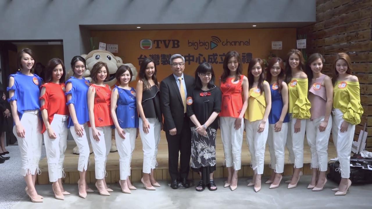 (國語)TVB台灣製作中心名義遭盜用 嚴正聲明將保留追究權利