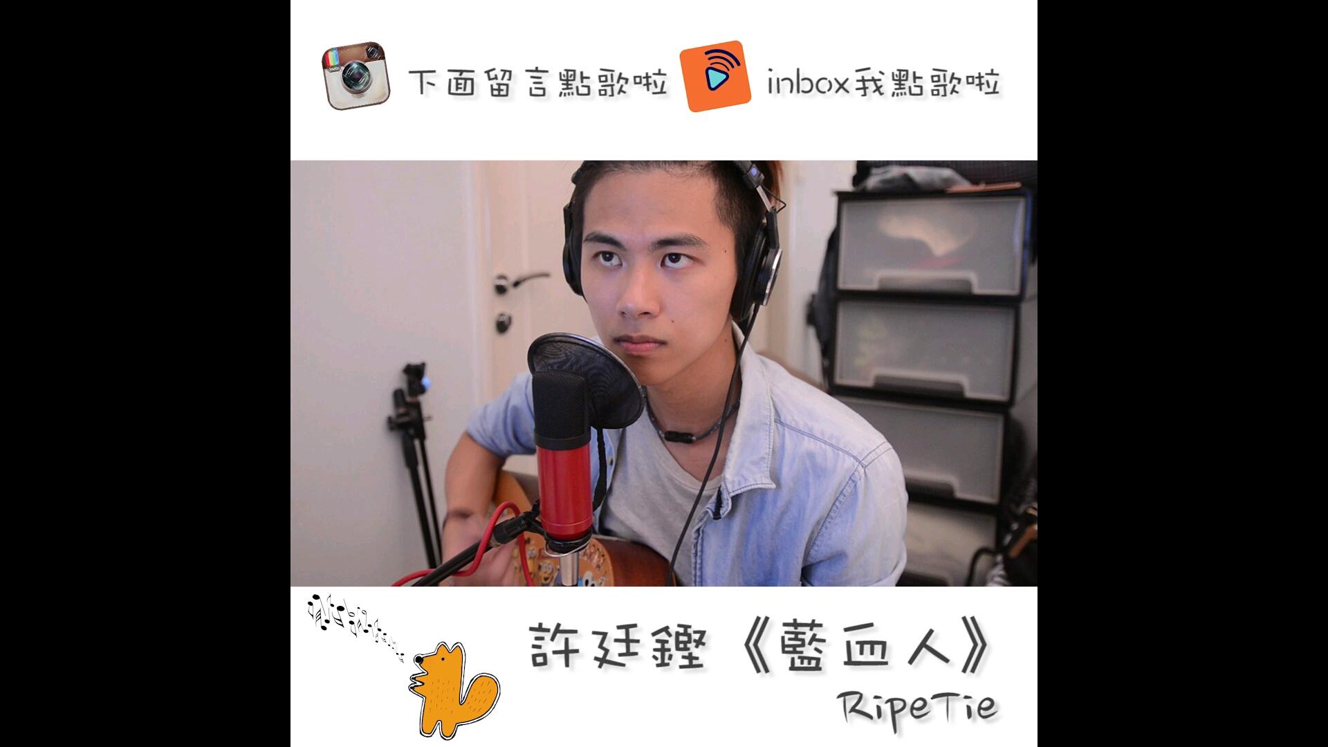 """【RT】""""你點我唱"""" 《 許廷鏗 - 藍血人》"""
