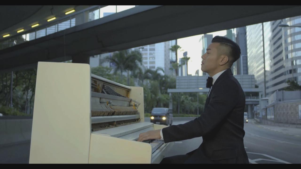 梁漢文拍攝新歌MV 以特別方式彈鋼琴遊港島
