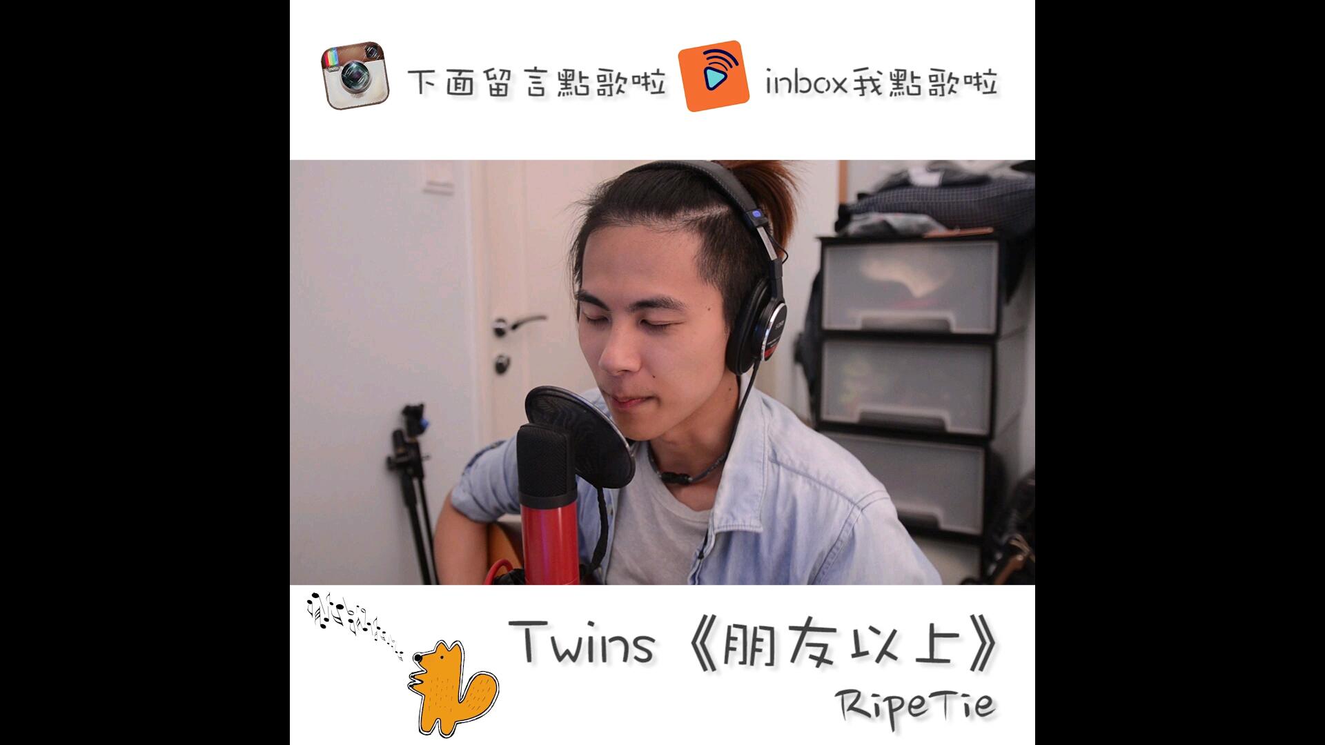 """【RT】""""你點我唱""""《Twins - 朋友以上》"""