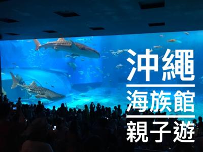 沖繩水族館親子遊