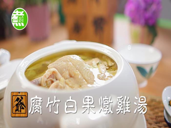 阿爺廚房_腐竹白果燉雞湯