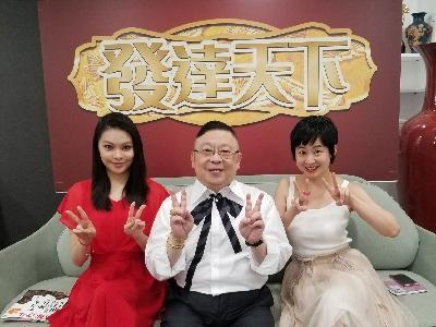 2017-08-05 發達天下之十個願望在東方