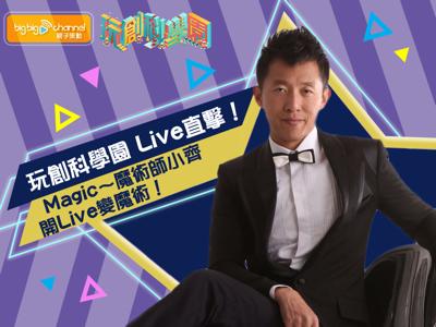 0805 親子策動 玩創科學園 小齊magic show live