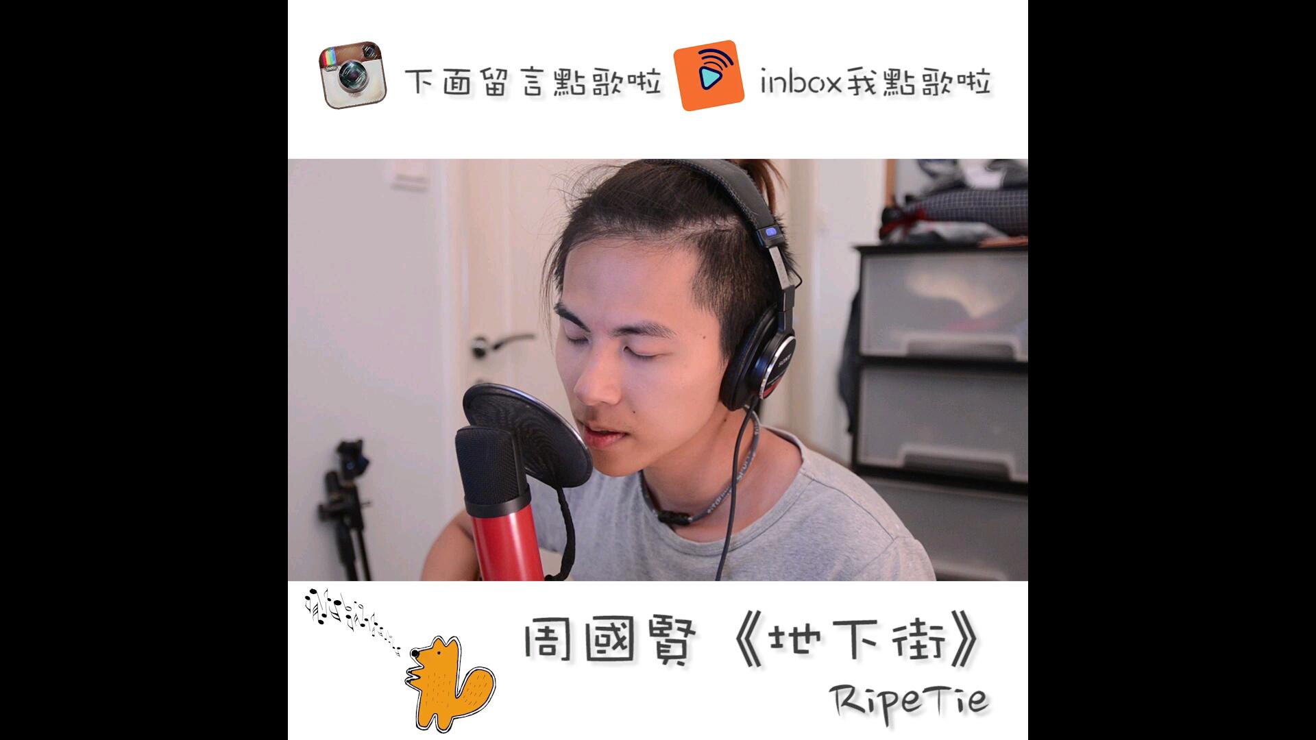 "【RT】""你點我唱""《周國賢 - 地下街》"