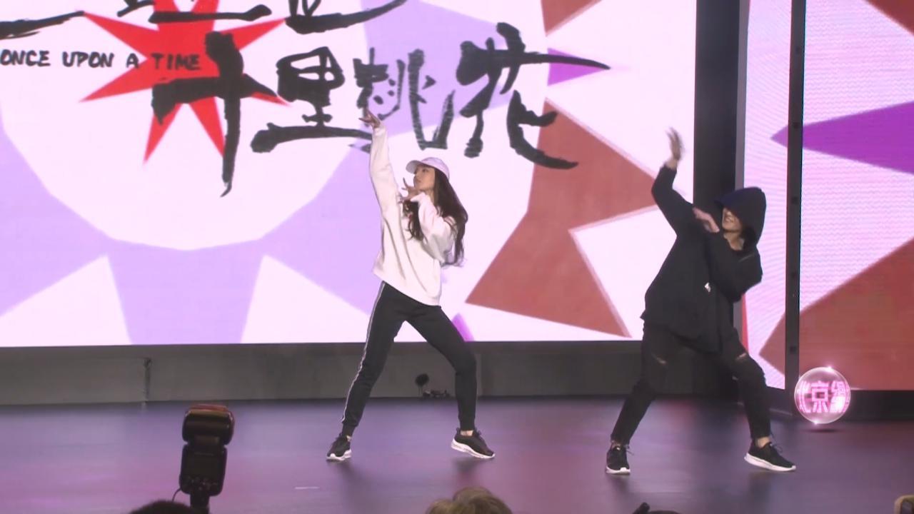劉亦菲 楊洋 改形象跳街舞