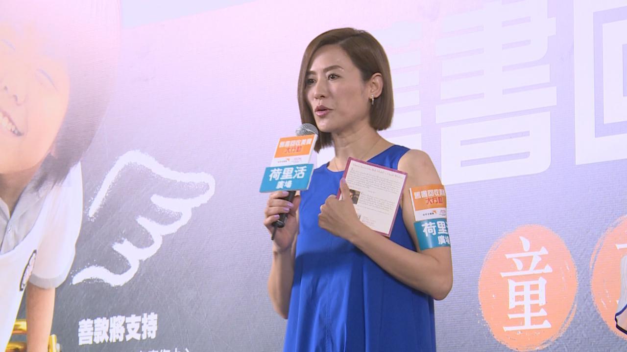 將為2017香港小姐競選任評判 宣萱透露正積極keep fit