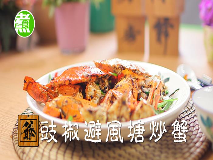 阿爺廚房_豉椒避風塘炒蟹