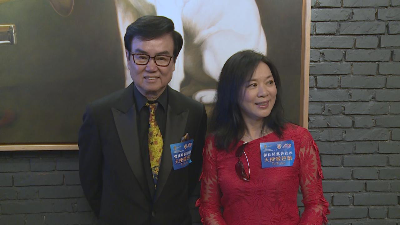 黃百鳴出席電影慈善首映 喜打動鄭文雅參與配音