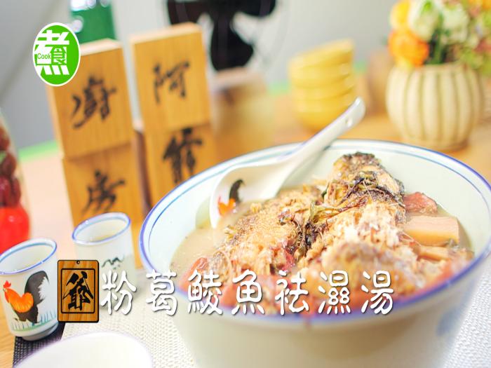 阿爺廚房_粉葛鯪魚袪濕湯