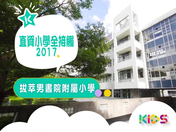 直資小學全接觸2017 #01 DBS 拔萃男書院附屬小學